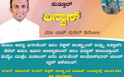 ಧಿನ್ವಾಸ್ : ಬಾಪ್ ಸುನಿಲ್ ಜೋರ್ಜ್ ಡಿ ಸೋಜ