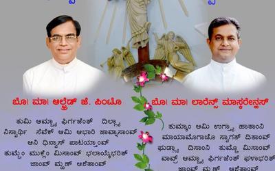 ಧಿನ್ವಾಸ್ ಆನಿ ಸ್ವಾಗತ್